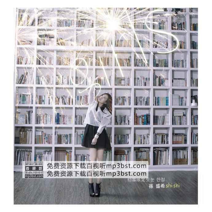 孙盛希 - 少一点天分[单曲FLAC+MP3](无损音乐mp3bst.com)
