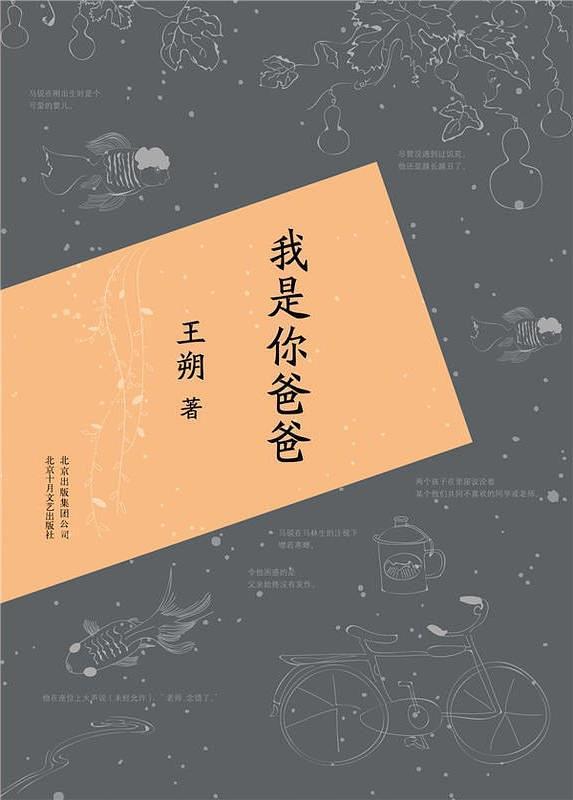 《我是你爸爸》   王朔作品   txt+mobi+epub+pdf電子書下載