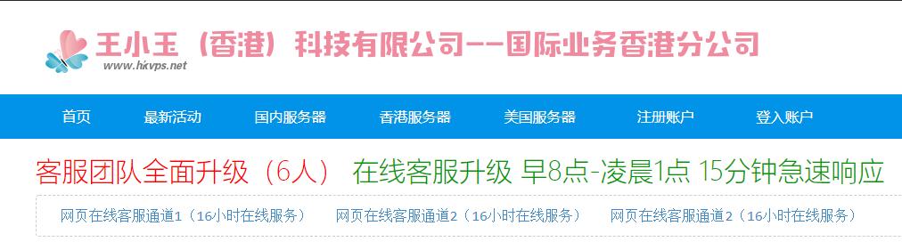 王小玉(香港)-香港大硬盘 年付199元