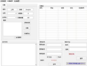 5ed82dd4c2a9a83be5773186 大众点评发私信引流工具PC版v1.0 电脑版