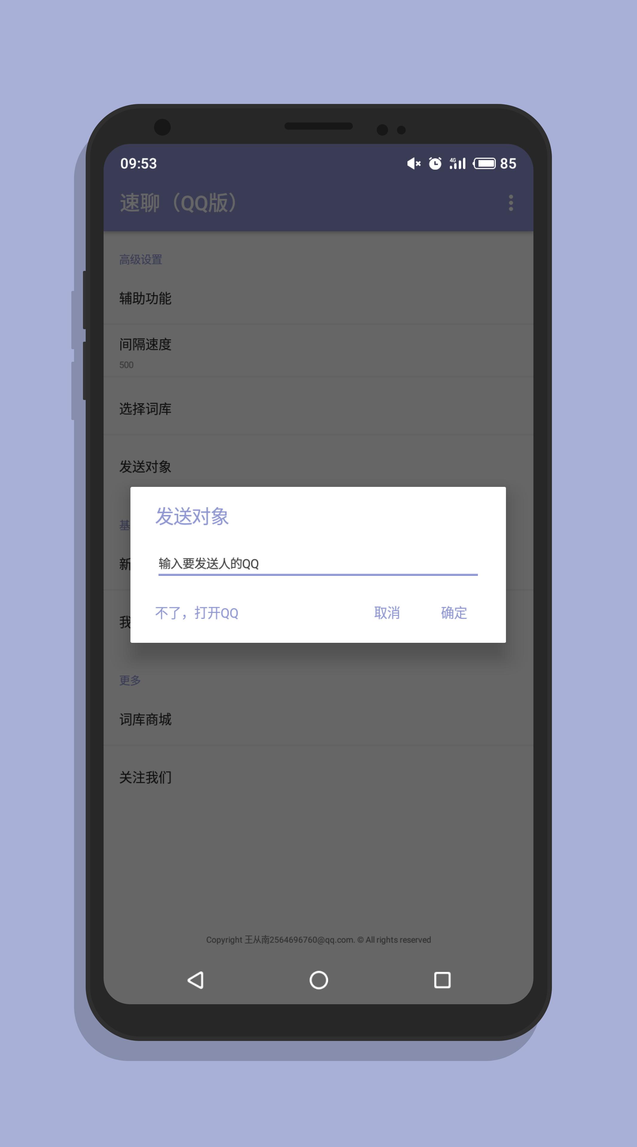 速聊app安卓版下载