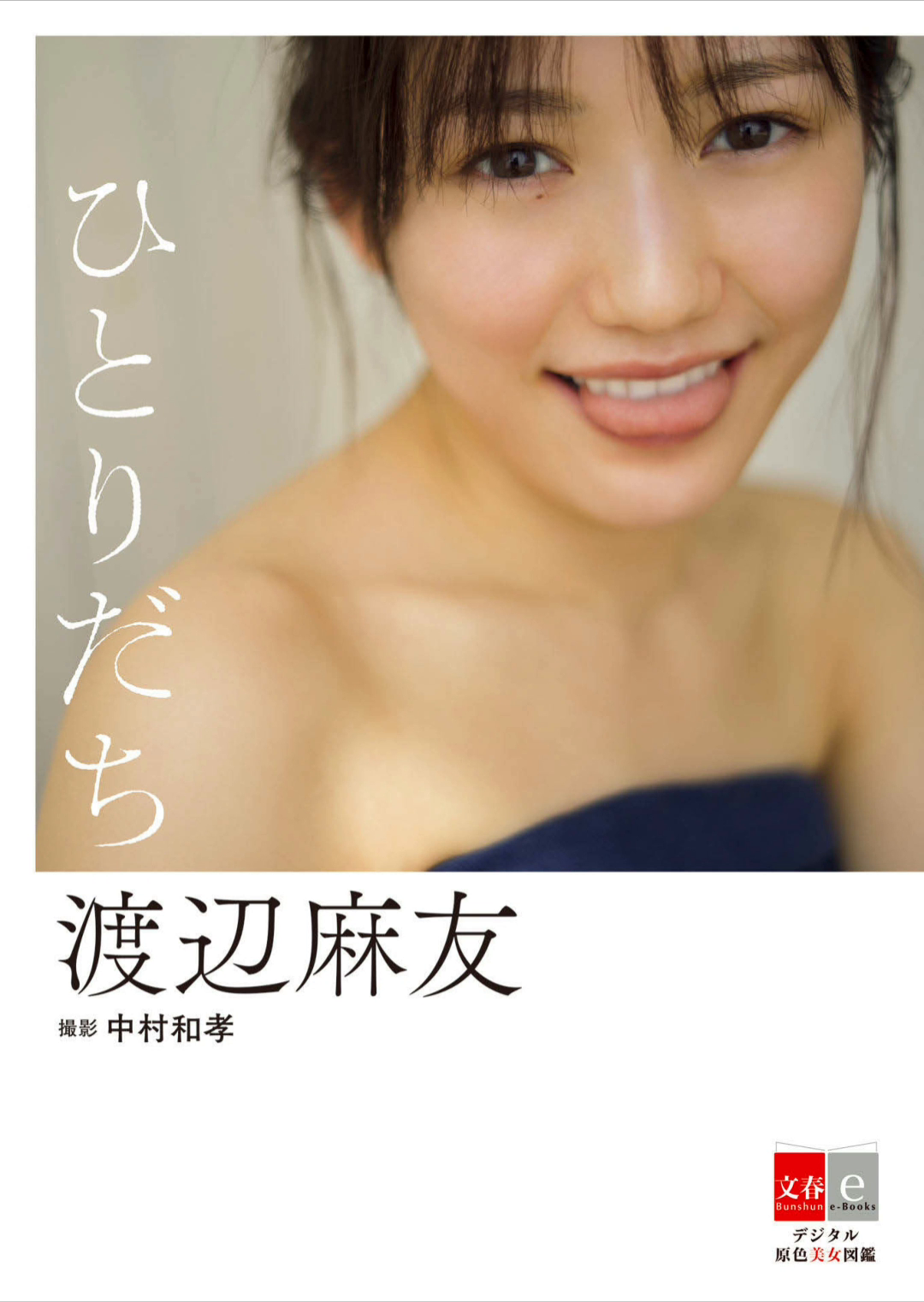 渡边麻友 AKB48 写真