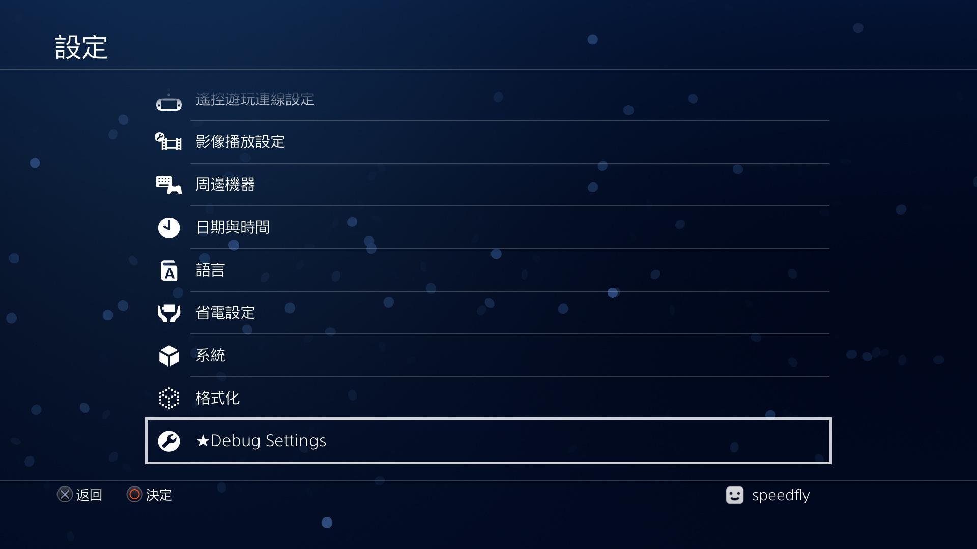 PS4 内存搜索和修改教程