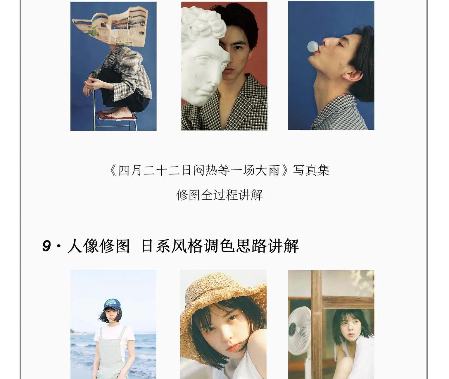 摄影教程-95后摄影师陈宇学长摄影课堂第9期静物人像前后期教程(6)