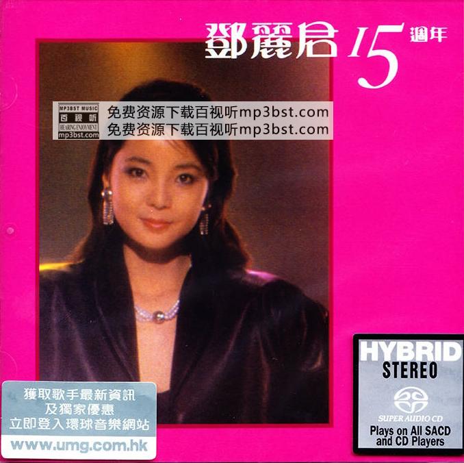 邓丽君 - 《邓丽君15周年》单碟版 [DSD DSF]