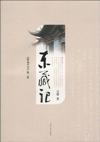 《東藏記》   宗璞   txt+mobi+epub+pdf電子書下載