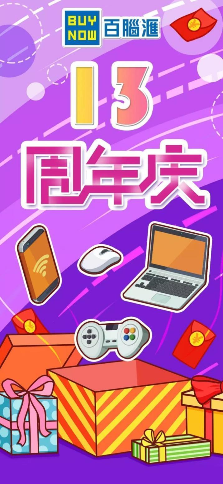 12月大事件,百脑汇广州店13周年店庆来啦!