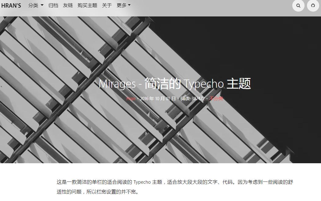 Mirages - 简洁的 Typecho 主题破解去授权无限制版本V7.10.0
