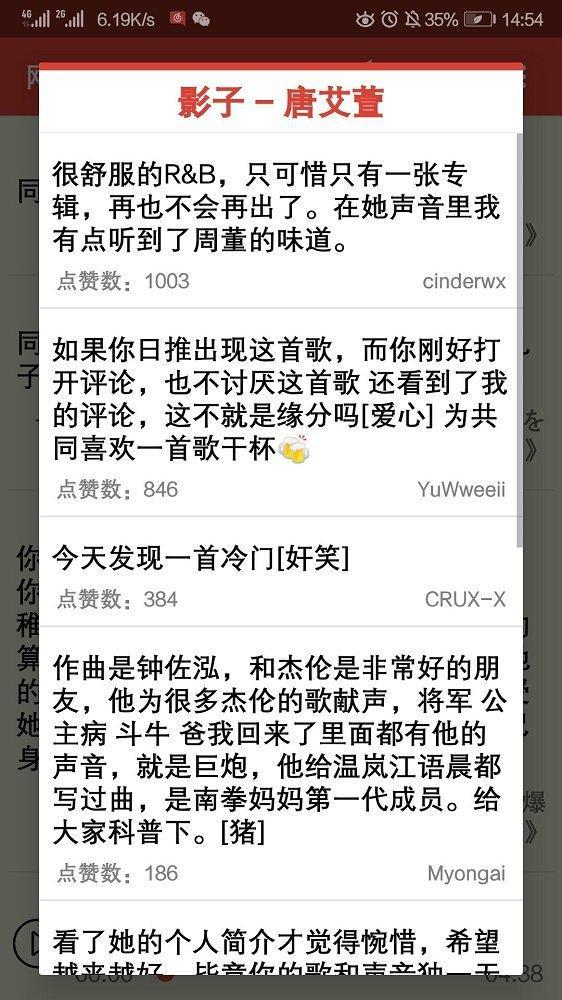 网易云热评墙app安卓版下载v1.1.2