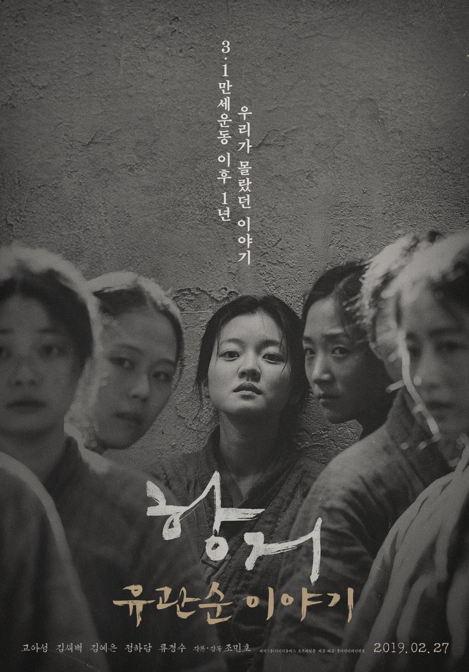 抗拒:柳宽顺的故事/Resistance: The Yoo Kwan-soon Story 항거: 유관순 이야기 (2019)百度云迅雷下载