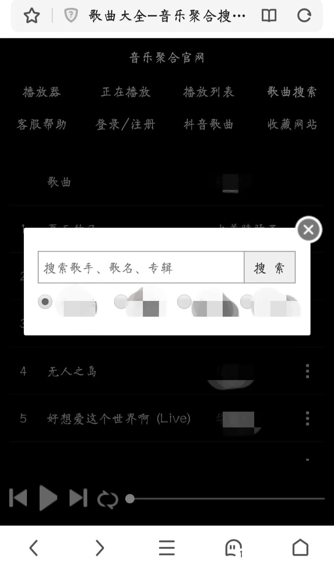 5eed807014195aa59439b07d 音乐聚合网站