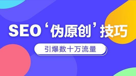 网站文章如何打造seo高质量伪原创?