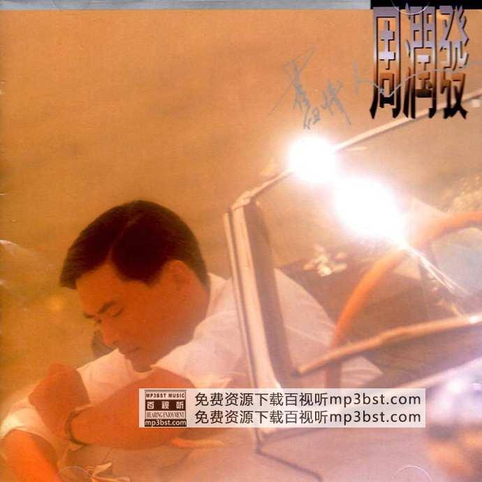 周润发 - 《旧情人》1990[WAV]mp3bst.com