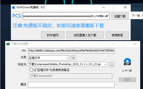 百度网盘免费不限速下载——KinhDown