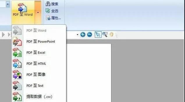 5fa4bba41cd1bbb86b91111d 一键轻松将PDF格式文档转化为各种办公文档