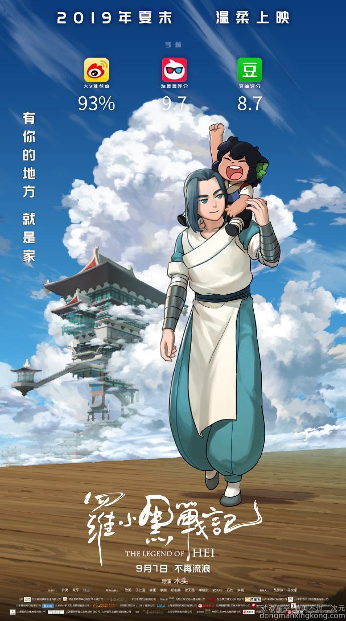 国产动画电影《罗小黑战记》票房破亿 将在日本上映