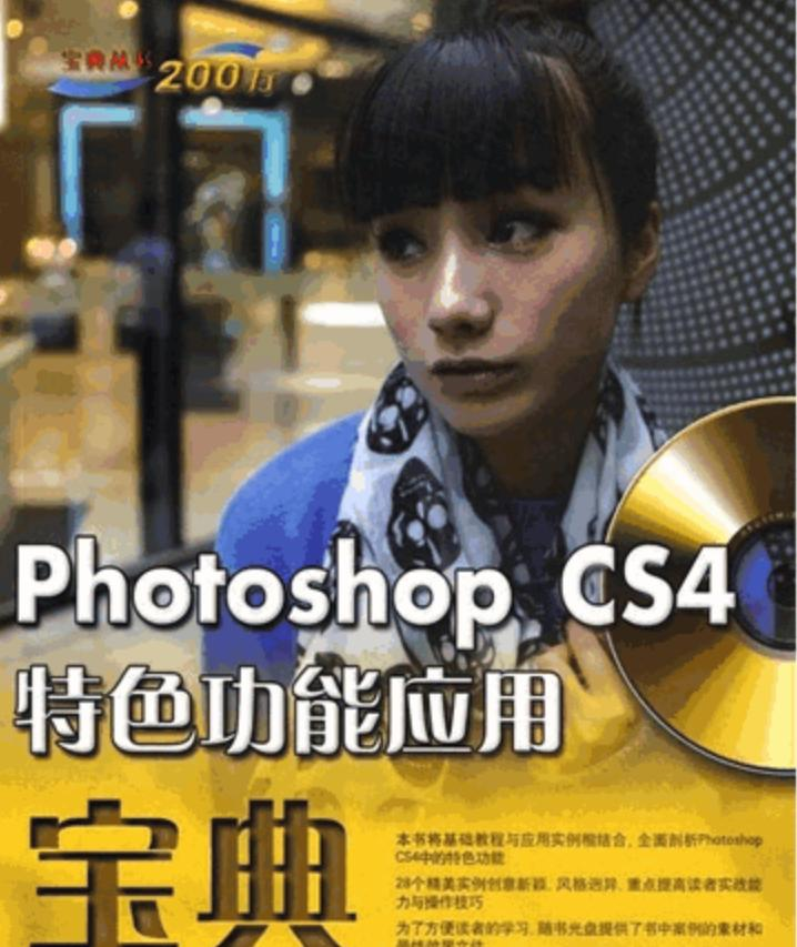 Photoshop CS4特色功能应用宝典 pdf高清文字版