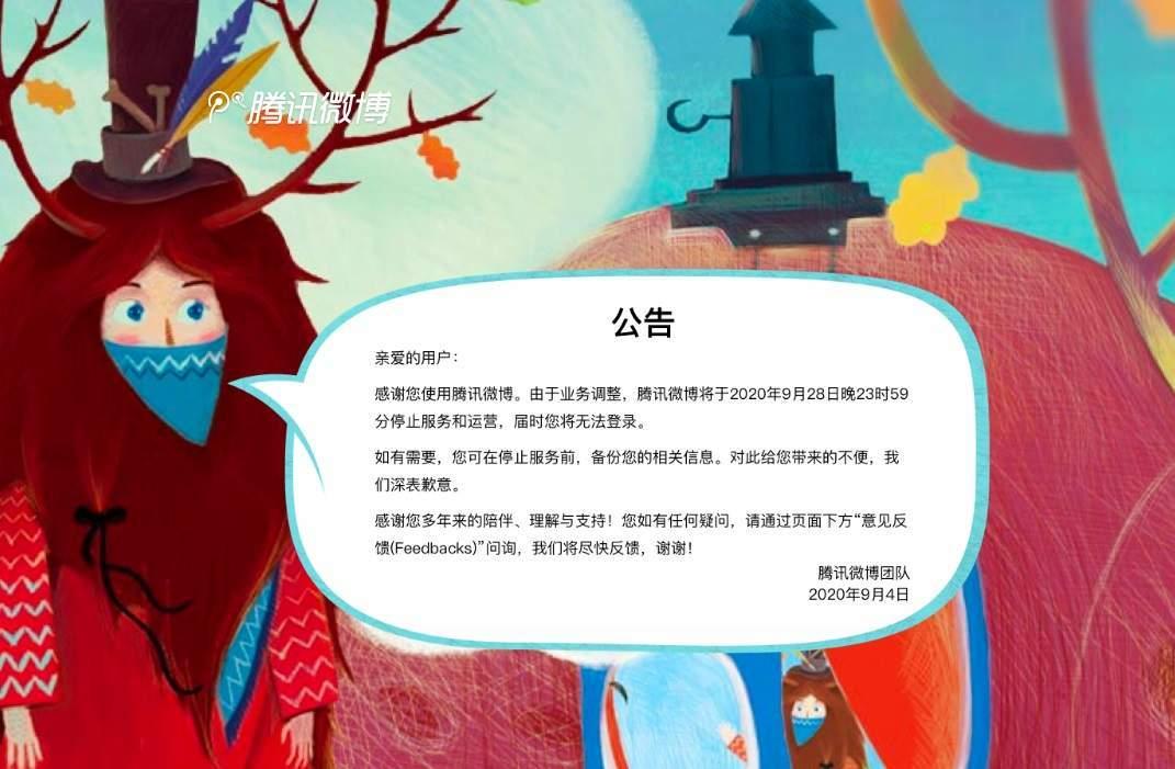 腾讯微博9月28日停止运营公告