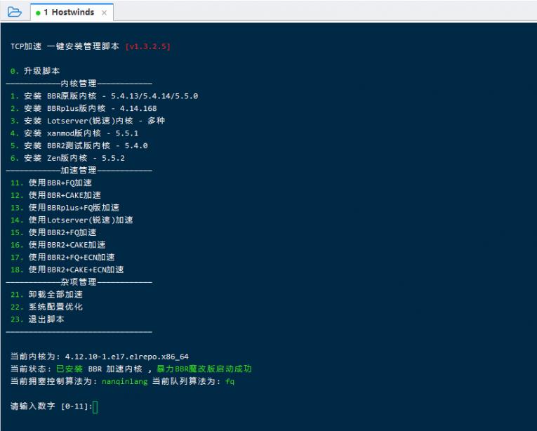 Linux系统TCP加速一键安装管理脚本教程,多版本BBR锐速一个脚本搞定