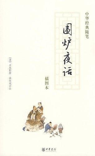 《圍爐夜話》   王永彬   txt+mobi+epub+pdf電子書下載