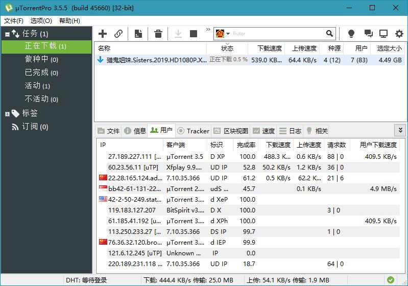 tracker客户端,tracker服务器,bt客户端,bt下载软件,BT下载工具、BT下载器,BT种子下载工具、磁力下载工具、磁力链接下载工具,Bittorrent客户端,BitTorrent种子制作器,μTorrent专业版,uTorrent2.0,BitTorrent协议