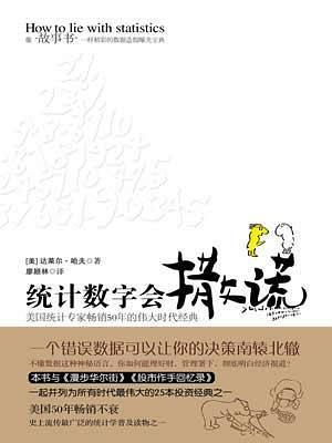 《統計數字會撒謊》   達萊爾·哈   txt+mobi+epub+pdf電子書下載