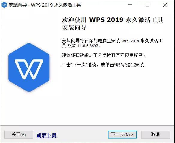 5fe104843ffa7d37b3df9596 PC端WPS专业版和政府版激活工具(手机版高级版WPS)