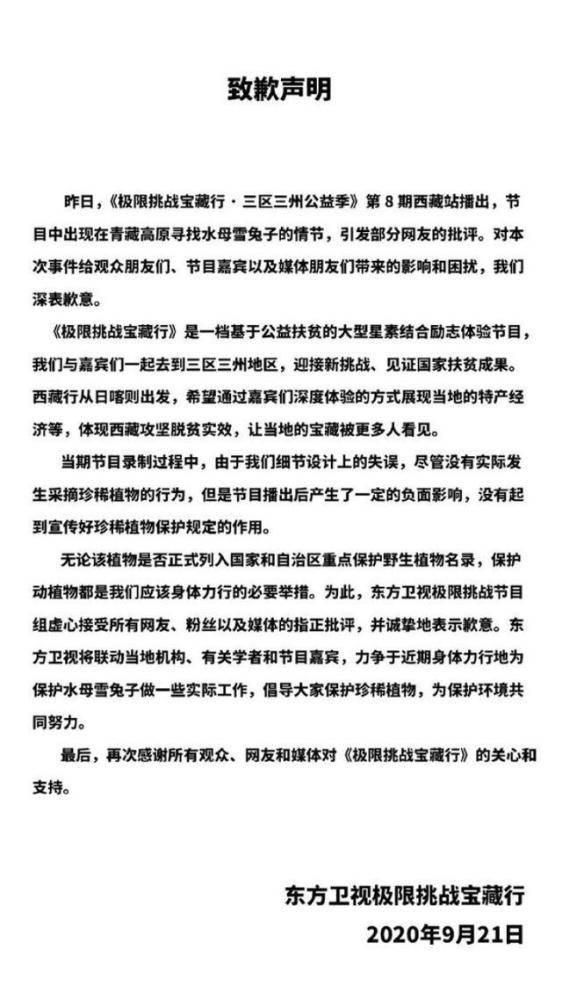 """《极限挑战》节目组为采摘""""雪莲花""""致歉?官方已介入调查?"""