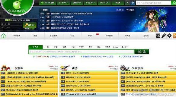 讲谈社起诉非法刊载旗下漫画网站获胜 获赔1.6亿日元