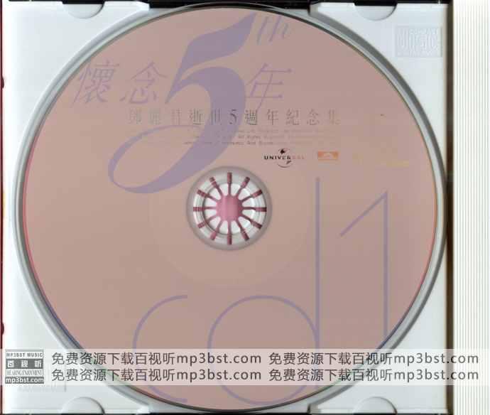 邓丽君_-_《邓丽君逝世5周年纪念集_2CD》金碟[WAV](mp3bst.com)