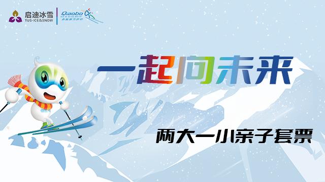 """【官方平台】绍兴乔波""""滑向2022·全民冰雪'亿'起来""""特色冰雪活动【两大一小】"""