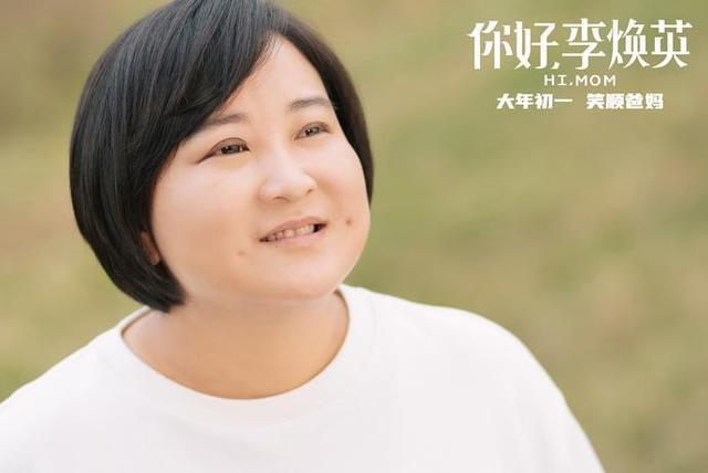 你好,李焕英百度云(HD高清)抢先版[1080p完整无删减]-树荣社区