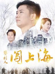 农村人闯上海海报