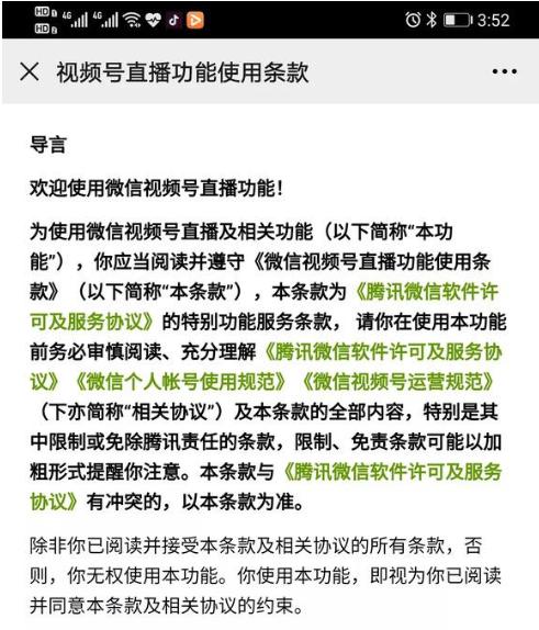 微信视频号直播解除封禁玩法。(附解决方式) 的图片第3张
