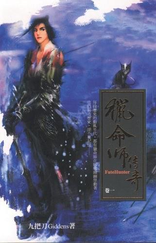 《獵命師傳奇》   九把刀作品   txt+mobi+epub+pdf電子書下載