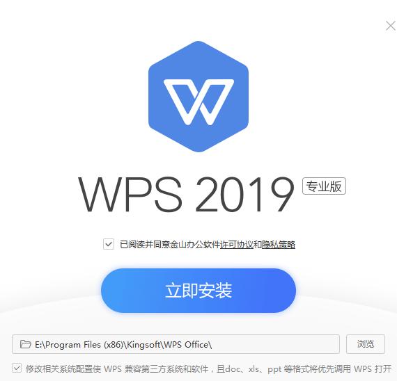 WPS2019专业版纯净版电脑版下载