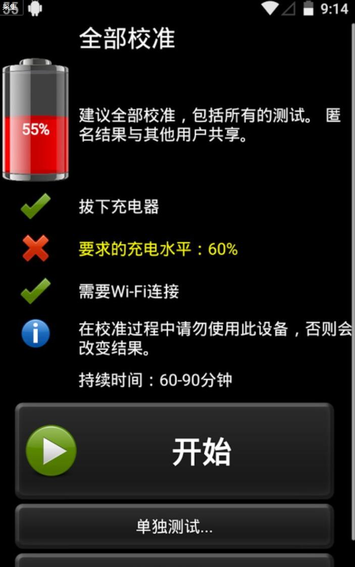 电池校准器app破解版安卓版下载v1.68.11
