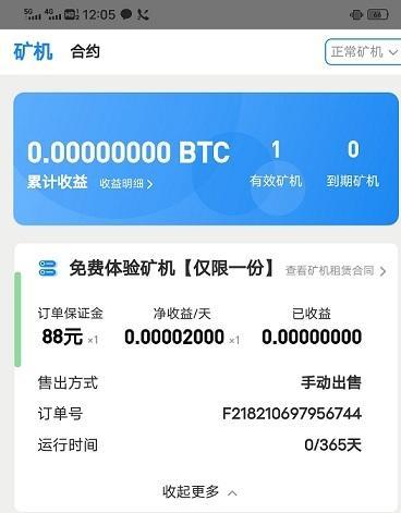 【创星比特】注册SM送88元BTC矿机,每天撸0.00001BTC,一年零撸1400+-爱首码网