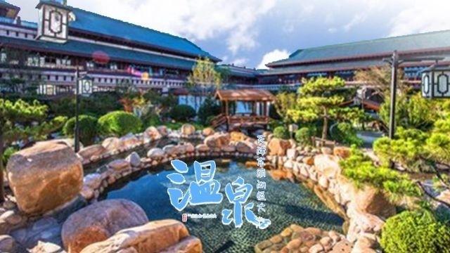天津东丽湖恒大世博国际温泉节假日成人门票