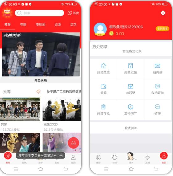 春秋影视(安卓+iOS)