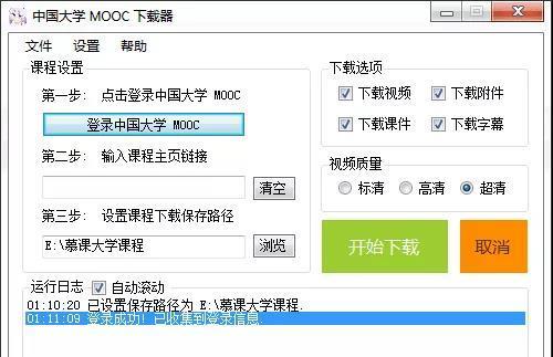 5fa8a7391cd1bbb86b609baf [Windows]中国大学 MOOC 下载器