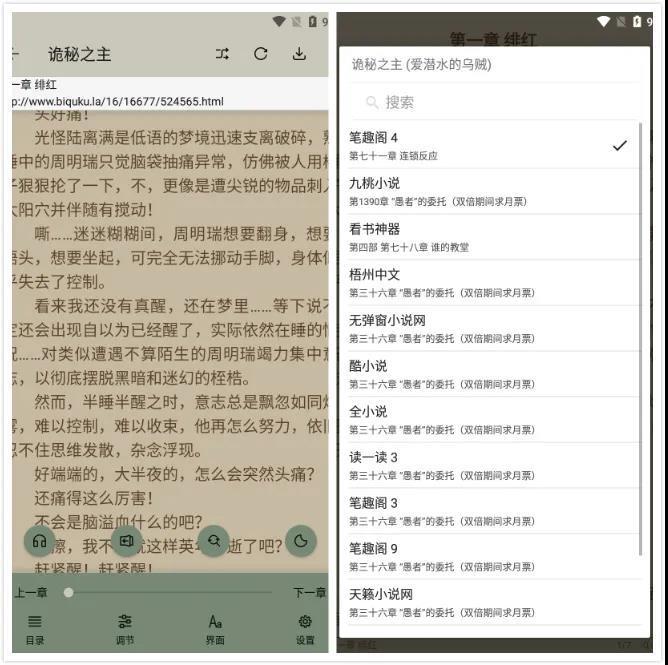 5f531027160a154a67b3263c 一款安卓专用阅读神器,上千书源,无广告,无vip--小鲨阅读