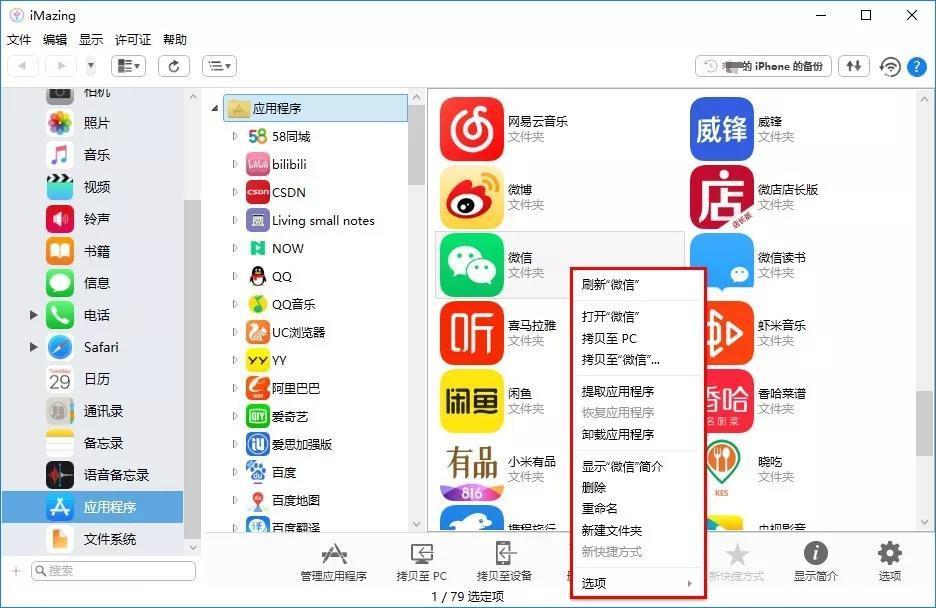 5ece8d20c2a9a83be519d03e iMazing-IOS设备管理工具