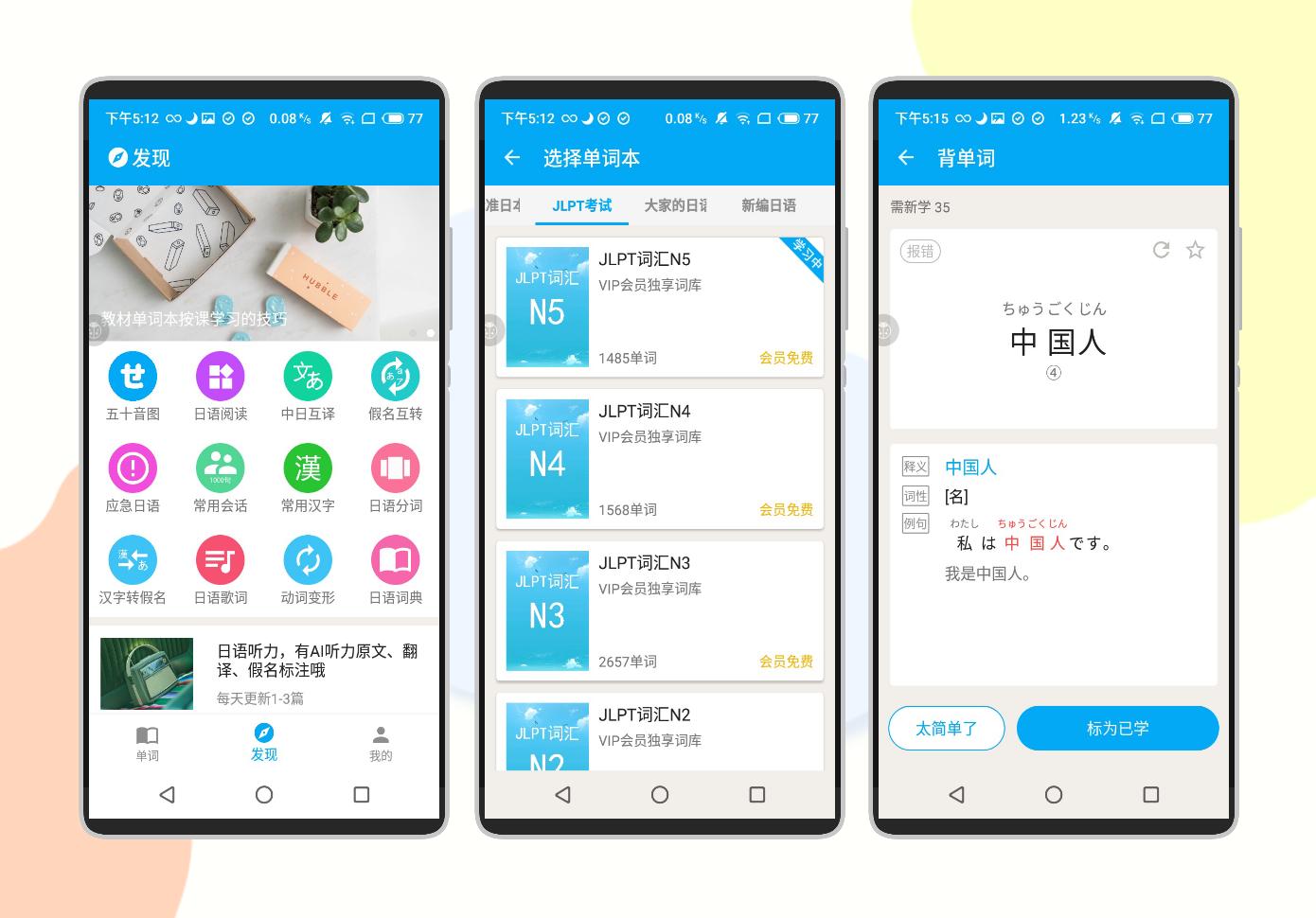 日语学习优化版截图1