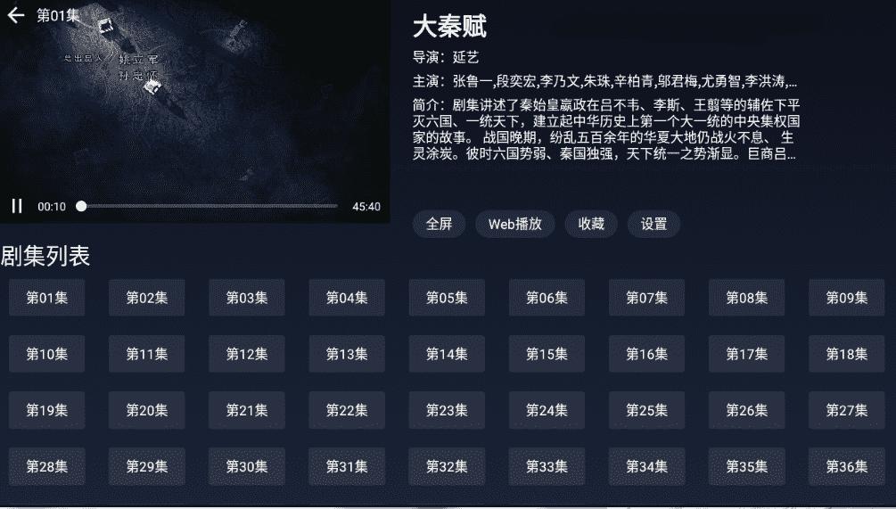 FREEDTV影院v1.0.6纯净版