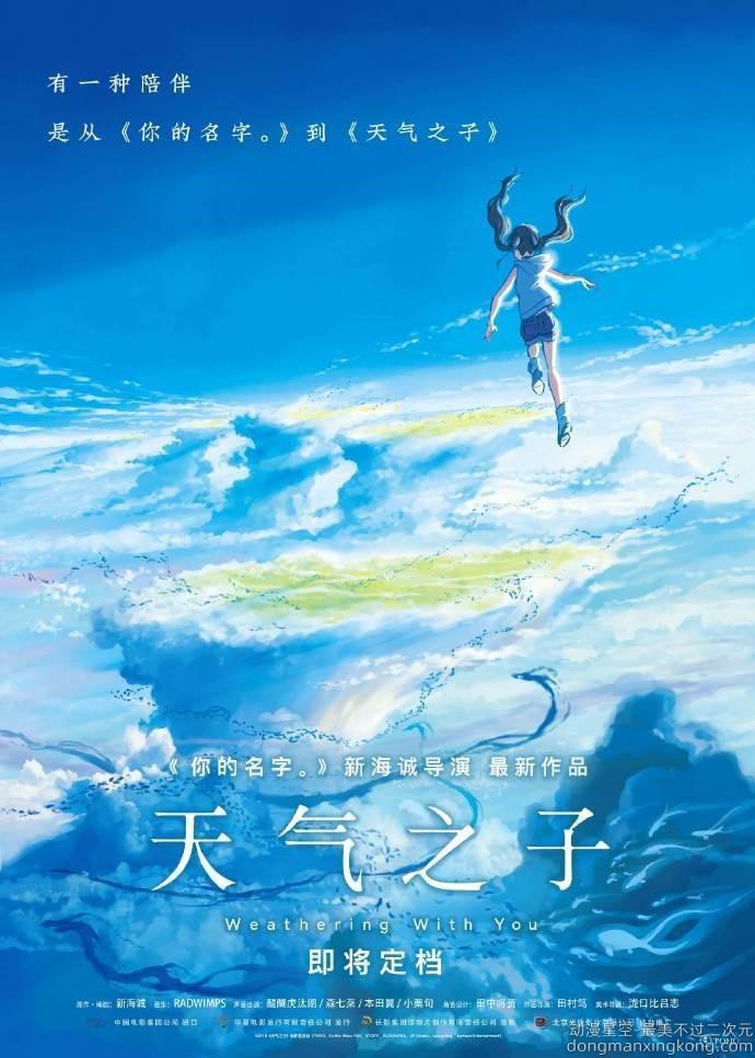 《天气之子》票房超120亿 成2019年日本票房第一名