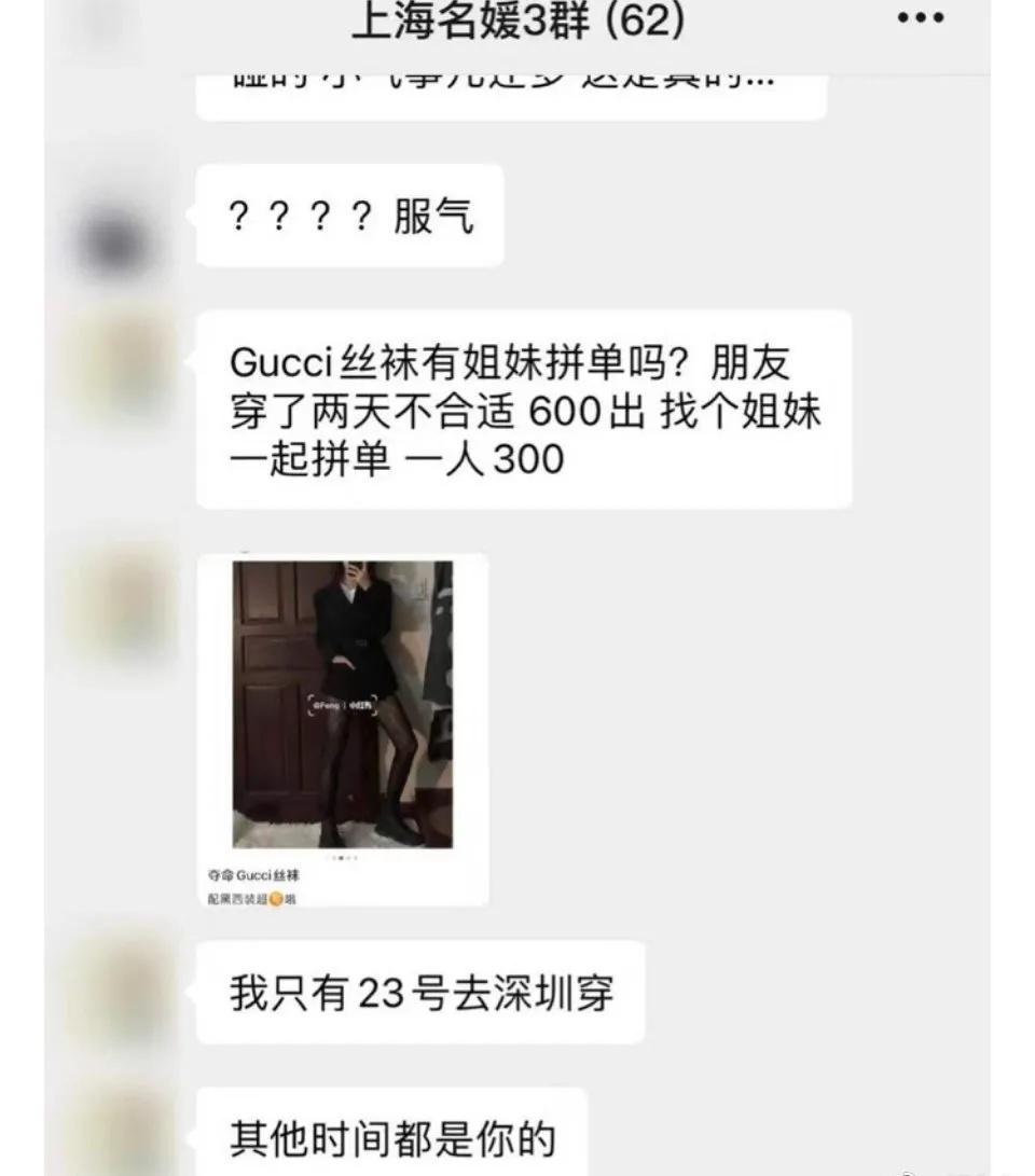 """上海名媛拼团事件:名媛版""""拼多多"""",爱马仕、古驰都能拼,难道富豪都是拼来的吗?"""