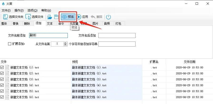 5fb5d151b18d6271138a58f1 文件批量命名助手