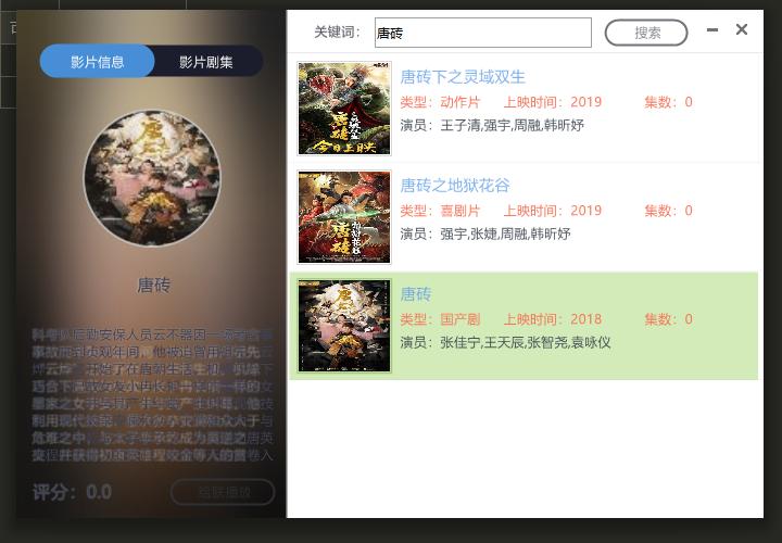 易语言VIP视频解析播放源码v3.0