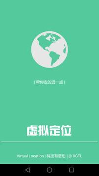 虚拟定位精灵app破解版安卓版下载v2.3.8